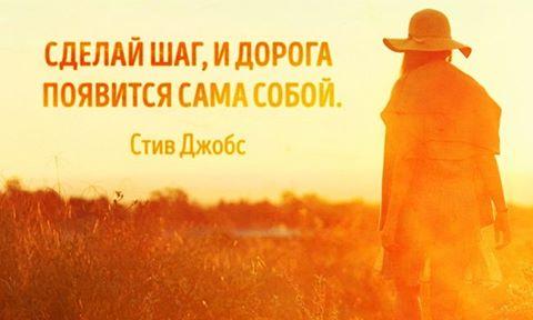 Просто сделай шаг и дорога появится сама собой