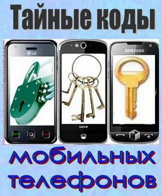 Если у вас есть смартфон, вам пригодятся эти секретные коды